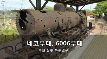 네코부대: 6006부대 산하의 북한 침투 특수임무 첩보부대