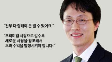 성공하는 외식업의 비밀: '한국술집' 안상현 대표 인터뷰