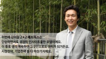 2X2 매트릭스로 프로처럼 문서 작성하기: '개발마케팅연구소' 김용빈 소장 인터뷰