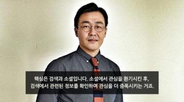 돈 안 들이고 잠재고객을 충성고객으로 키워내는 법: '어센트 네트웍스' 박세용 CEO 인터뷰