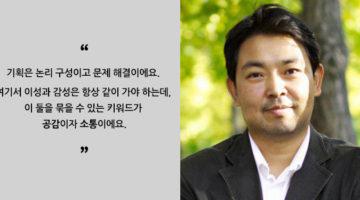 100% 먹히는 문서와 프레젠테이션 구성법: 『파워포인트 블루스』 저자 김용석 인터뷰