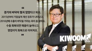 인구와 투자의 미래: '키움증권' 홍춘욱 이사 인터뷰