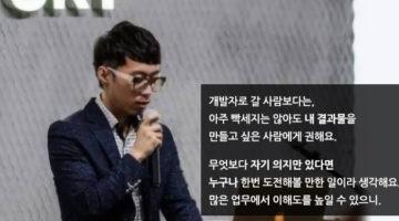 복잡한 코딩 없이 홈페이지 만들기: 기획하는 개발자 김인권 인터뷰