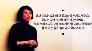 스타트업 홍보, 숨어 있는 스토리를 털어라!: '렌딧' 이미나 홍보이사 인터뷰