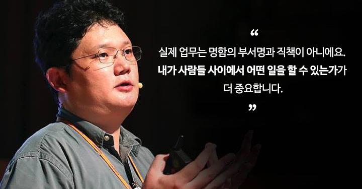 헤드헌터가 말하는 이직과 전직의 기술: 13년차 헤드헌터 이상혁 인터뷰