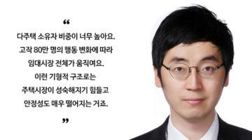 아파트 매매, 분해와 전망에 대하여: '하나금융투자' 채상욱 부동산 애널리스트 인터뷰