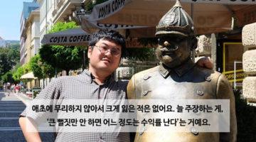 퀀트로 저평가 우량주 고르기: 강환국 퀀트 투자자 인터뷰