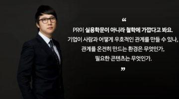 300만 공유 콘텐츠의 비밀: '쉐어하우스' 김종대 CSO 인터뷰