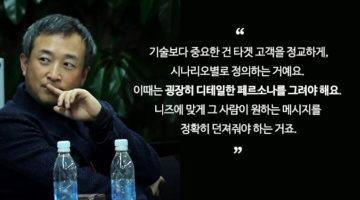 UX로 최고의 퍼포먼스 발휘하기: '식신' 임석영 CSO 인터뷰