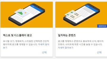 구글 애드센스에서 '일치하는 콘텐츠' 단위 광고 VS 데이블 위젯