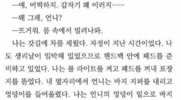 '언니의 폐경'은 희망 그 자체다: 모든 사람은 김훈보다는 글을 잘 쓴다