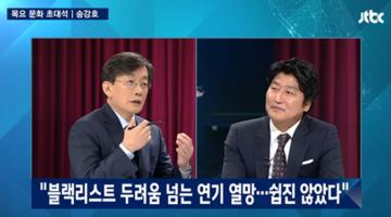 손석희, 배우 송강호를 인터뷰하다 : 보고 싶었던 '투샷'