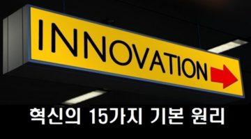 혁신의 15가지 기본 원리