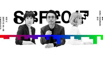 2017 서울국제도서전 관전 포인트!