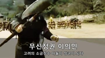 소금장수 아들 이의민, 고려 무신정권 장군이 되다
