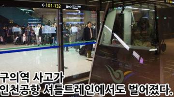 구의역 사고, 인천공항 셔틀트레인에서 또다시 벌어지다