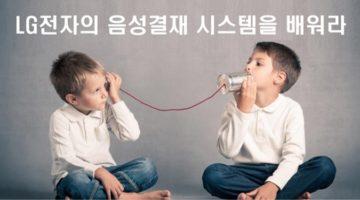 작지만 큰 변화: LG전자의 음성결재 시스템을 배워라