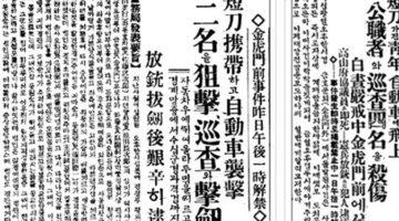 1926년 청년 노동자 송학선, 총독 사이토를 찌르다
