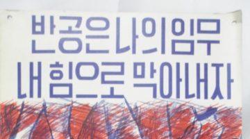 끔찍한 반공 이데올로기 : 이북면과 북계리, 그리고 김무장 씨의 이야기