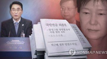 박근혜, 황교안 꼼수 때문에 오히려 범죄 증거 드러나다
