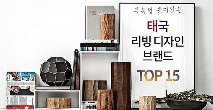 북유럽 못지않은 태국의 리빙 디자인 브랜드 TOP 15