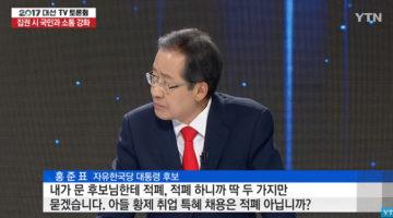 홍준표 '대선 기간에 문재인 아들 문제 제기한 적 없다'