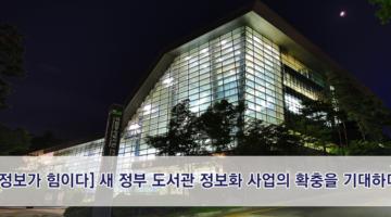 새 정부 도서관 정보화 사업의 확충을 기대하며