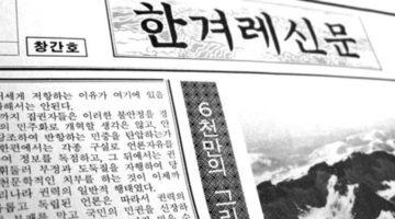 한겨레 신문이 창간되기까지