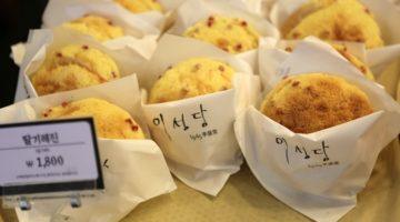전국 4대 빵집 탐방: 1. 군산 이성당