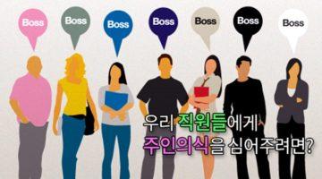 직원들의 주인의식을 높이기 위한 3가지 필수 요건