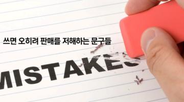 판매를 저해하는 7가지 마케팅 문구
