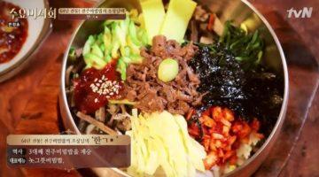 전주 '비빔밥'이 유명한 이유