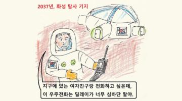 색연필 과학만화 : 4화 양자통신위성 '묵자'
