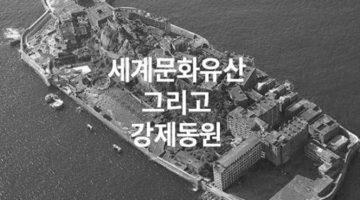 메이지 일본의 산업혁명 유산과 조선인 강제노동