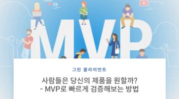 아이디어를 빠르게 검증해볼 수 있는 방법: 최소기능제품(MVP)이란?