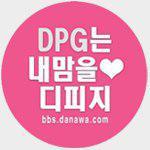 (주)다나와 DPG