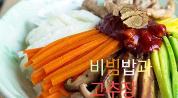 고추장은 언제부터 비빔밥의 필수 요소가 되었을까?