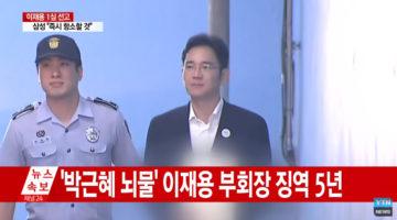 """""""이재용 징역 5년 판결"""" 트윗 모음"""