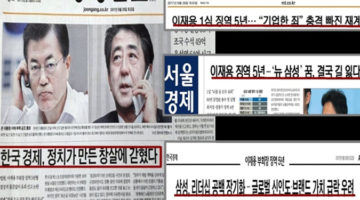이재용 옹호 기사 쏟아내는 중앙일보와 경제지