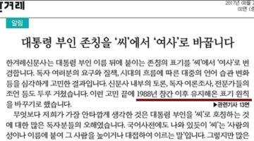 김정숙씨를 '여사'로 바꿨지만 호응받지 못하는 한겨레