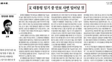 문 대통령 임기 중 '전쟁' 일어난다는 조선일보