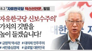 '촛불집회'가 위험하다는 자유한국당 혁신선언문