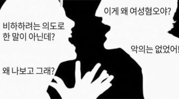 여성혐오와 비속어: 악의 없는 것들에 대해서