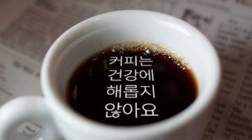 커피는 건강에 이롭습니다