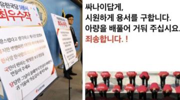 '자유한국당 5행시 이벤트'와 'BBQ치킨 사과문'은 실패한 커뮤니케이션일까?