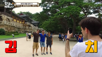 어서와 한국은 처음이지: 독일 친구들 경주에 가다