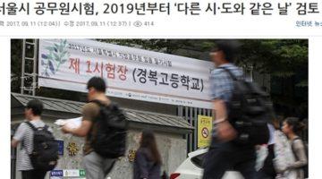 서울시 공무원시험 역차별 논란, 해결 방법은?