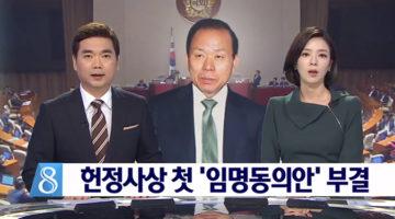 분노의 기록: 헌재소장 김이수 부결에 부쳐