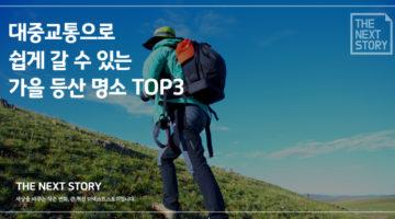 대중교통으로 쉽게 갈 수 있는 가을 등산 명소 TOP 3
