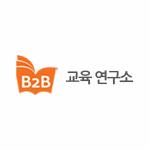 B2B 교육 연구소